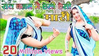रात बलम ने ऐसी ऐसी मारी || Rat Balam Ne Aisi Aisi Mari || Tik Tok Viral Song | Ramveer Gurjar Rasiya