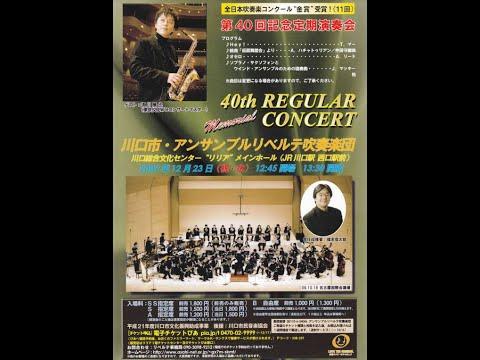 酒とバラの日々(H.マンシーニ作曲/真島俊夫編曲)