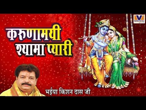 करुणामयी श्यामा प्यारी || Karunamayi Shyama Pyari || Bhaiya Kishan Das Ji || Vipul Music