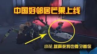 第五人格:中国好邻居上线,芒果为救小花奋不顾身,小黄鸭泪目!