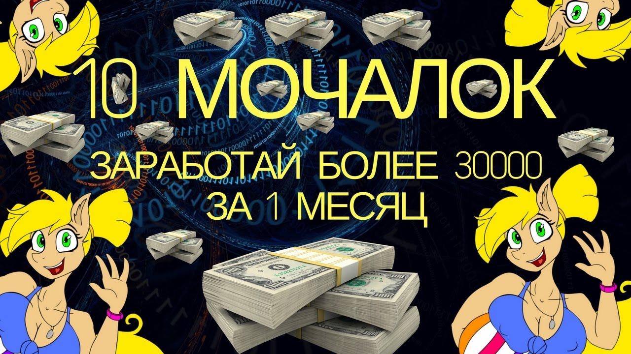 Заработок полный автомат 10 МОЧАЛОК - Заработок на выполнении заданий от 1700 рублей в день (10 серв