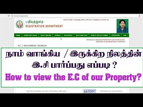 How to get the EC online | Ec / document view & print - TNRE