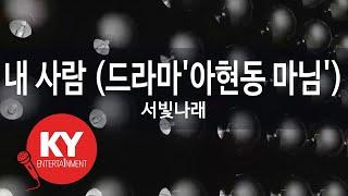 [KY 금영노래방] 내 사람 (드라마'아현동 마…