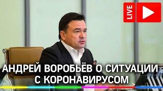 Губернатор Андрей Воробьёв о ситуации с коронавирусом в Подмосковье Прямая трансляция