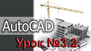Урок №3.2.  Уроки AutoCAD 2016/ 2017.  Панели инструментов.  Панель редактирование.