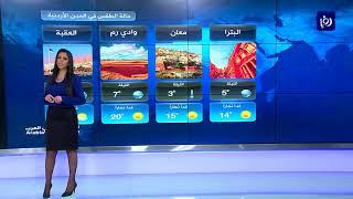 النشرة الجوية الأردنية من رؤيا 31-1-2018
