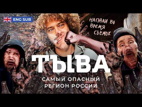Тыва: шаманизм, национализм и алкоголизм | Безработица и преступность в русской Монголии