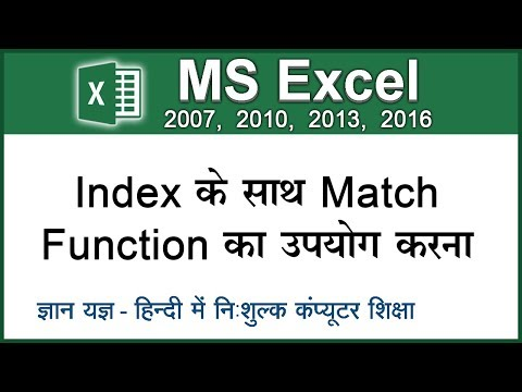 How to use index+match function in Excel? Excel me index match formula ka upyog karna? (Hindi) 95 thumbnail