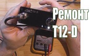 Ремонт паяльної станції T12-D