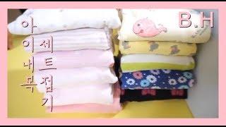 아이내복세트접기3가지방법/정리정돈/옷접는방법/叠衣服/收…