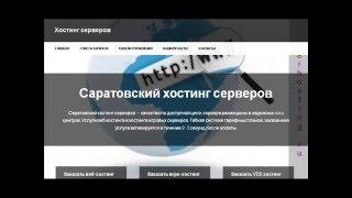 БА ektcs - хостинг серверов(Саратовский хостинг серверов — качество по доступной цене, сервера размещены в надежных data центрах. Услуги..., 2015-05-18T12:21:46.000Z)