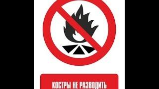 С марта 2016 года в России - новый порядок использования открытого огня и разведения костров!(, 2016-04-26T16:16:46.000Z)