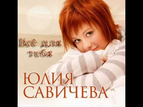Слушать  Юлия Савичева - Все для тебя - я промолчу,я так хочу просто быть рядом стабой