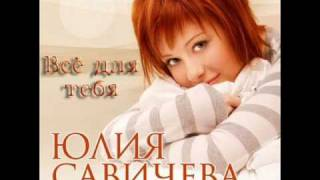 Юлия Савичева  - Все Для Тебя