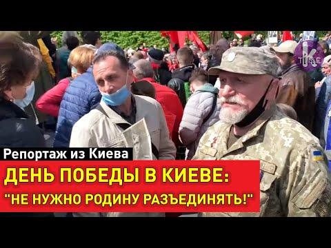 День Победы в Киеве: стычки и провокации в Парке Славы