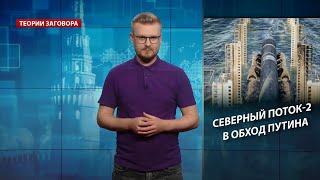 Северный поток-2 в обход Кремля: как Байден кидает Путина, Теории заговора