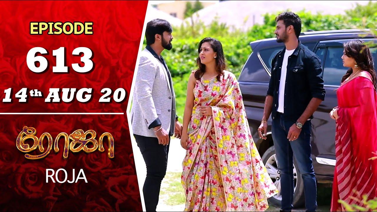 ROJA Serial | Episode 613 | 14th Aug 2020 | Priyanka | SibbuSuryan | SunTV Serial |Saregama TVShows