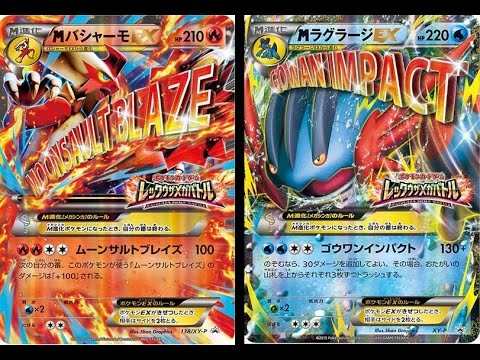 PokeNews New Mega Pokemon Card Scans LEAKED Mega