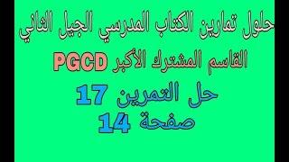 حل التمرين 17 صفحة 14 مقطع القاسم المشترك الأكبر PGCD رابعة متوسط الجيل الثاني