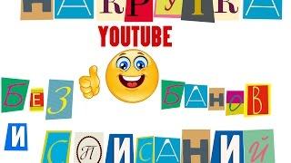 Как накручивать просмотры ютюб youtube без списаний и банов