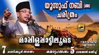 യൂസുഫ് നബി ചരിത്രം മാപ്പിളപ്പാട്ടിലൂടെ Old Is Gold Malayalam Mappila Songs | Cks Moulavi Mannarkkad