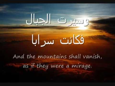 Surah An-Naba (78) - Hasan Bin Abdullah Al Awadh
