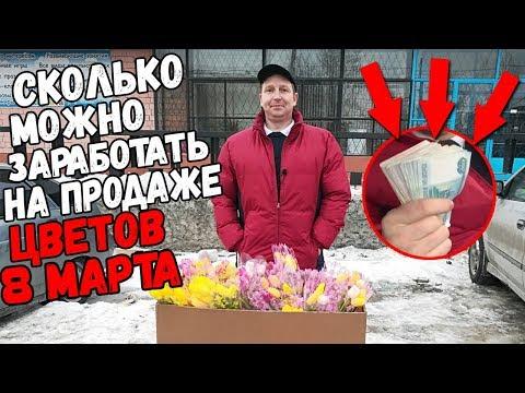 Сколько можно заработать на продаже цветов 8-го марта?!