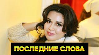 Последние слова Анастасии Заворотнюк к ее дочери : «Моя Анютка..горжусь»