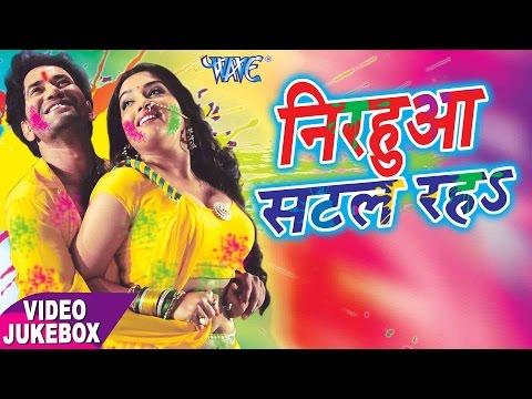 सबसे हिट होली गीत 2017 || Dinesh Lal || Nirahua Satal Rahe || Video JukeBOX | Bhojpuri Holi Song