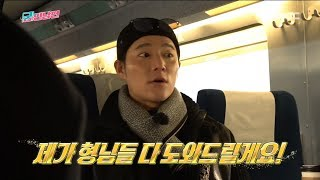 [HOT] Departing from a trip to Yeosu ~!  , 궁민남편 20190210