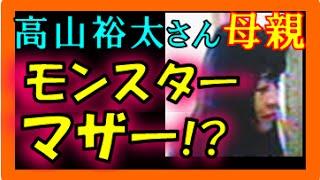 高山裕太さん 母親の「かおるさん」は…【驚異のモンスターマザー!?】 ...