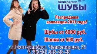 Пятигорские шубы(Пятигорские шубы., 2014-05-23T06:35:07.000Z)