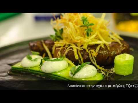 Vlog6 – Μοριακή Κουζίνα και Σύγχρονη Γαστρονομία