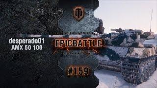 EpicBattle #159: desperado01 / AMX 50 100 [World of Tanks]