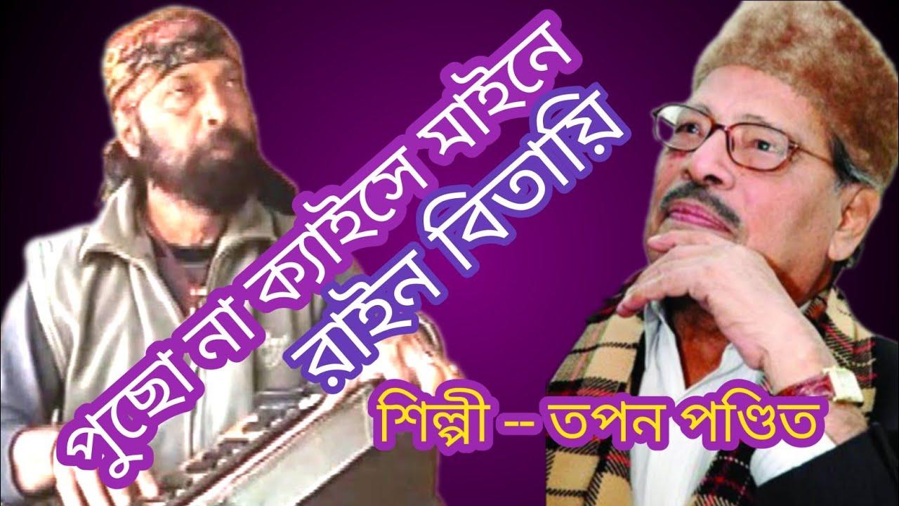 Download Pucho Na keise Maine Rain Bitai. Aruno Kanti ke Go Jogi Bhikhari Nazrul Songiter Anukrone Ei Ganti
