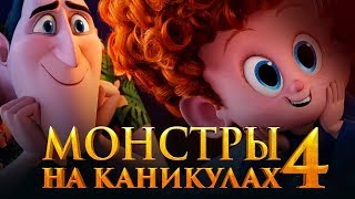 Монстры на каникулах 4 [Обзор] / [Тизер-трейлер на русском]