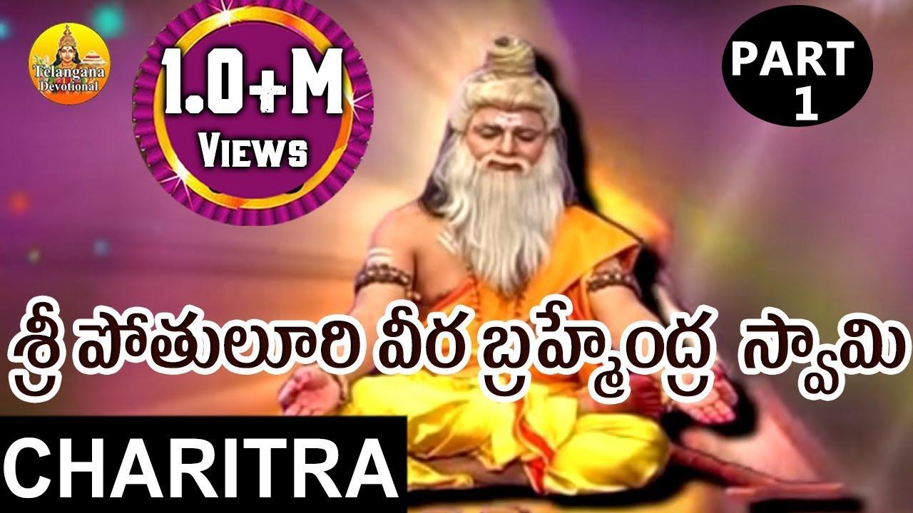 Sri Pothuluri Veera Brahmendra Swamy Charitra Part 1 || Bramhamgari  Charitra Songs