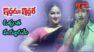 Iddaru Iddare Songs - Ollantha Vayyarame - Manjula - Sobhan Babu
