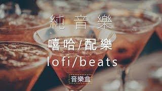 純音樂/ 爵士/ 嘻哈 | 歌名: Cocktail 作者: Lucky Chester 無版權配樂 - [Lo-fi Chill Hop]