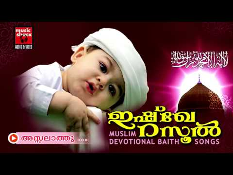 അസ്സലാത്തു... Mappila Pattukal Arabic Songs | Malayalam Mappila Songs