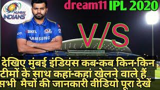 Mi IPL 2020 all match schedule l मुंबई इंडियंस का मैच कब होगा l mumbai indians ka match kab kab hai