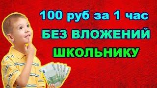 Как заработать без вложений школьнику 100 руб за 1 час