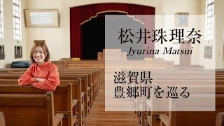 SKE48の松井珠理奈さんが滋賀県豊郷町を観光PR! 滋賀県で一番小さな町ながら、「近江商人のふるさと」と呼ばれるこの町の歴史を巡り、 ふるさと...