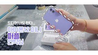아이폰12미니 퍼플 언박싱 iphone12 mini p…