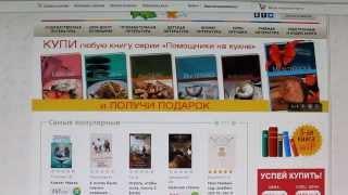 Где купить книгу(интернет магазин книги . ссылка для перехода в магазин http://ad.admitad.com/goto/d9d44f735c68fb7cbe27d2e9435b14/, 2014-09-24T14:10:54.000Z)