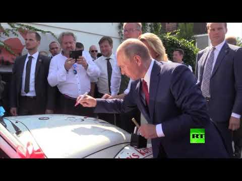 بوتين يكتب تهنئته بالألمانية على سيارة الوزيرة النمساوية العروس