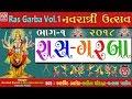 Krishna Bhagwan Halya || Krishna Raas -1 ||Non-Stop Raas || Arvind Barot ||Lalita Ghodadra Garba ||