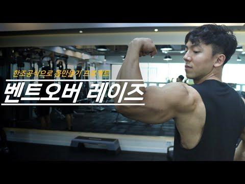 [한조 공식] 어깨의 볼륨과 분리감을 갖고싶�