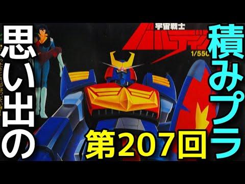 207 BANDAI 1/550 バルディオス  『宇宙戦士バルディオス』
