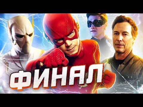 ФЛЭШ БЕЗ СКОРОСТИ! [Обзор финала 6-го сезона] / Флэш | The Flash